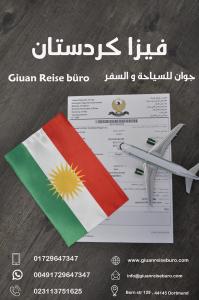 فيزا كردستان Visa Kurdistan